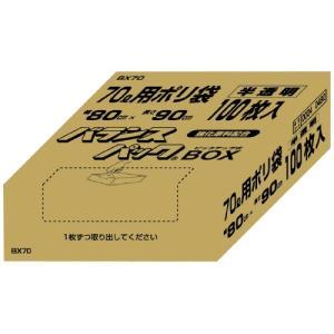 ●強化原料配合で破れにくい再生材使用の半透明ポリ袋。●便利なBOXタイプでさらにコンパクト。●サイズ...