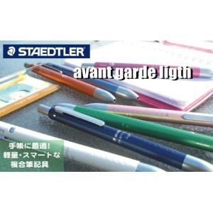 STAEDTLER 多機能筆記具 avant garde light アバンギャルド・ライト erfolg