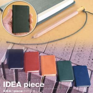 【メール便対応】ASHFORD×土橋 正 レザー表紙 鉛筆付きミニメモ 「IDEA piece」 (アイデアピース/メモ帳/アイデアメモ)|erfolg