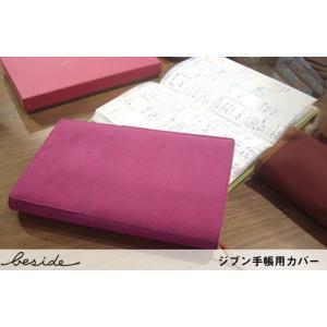 NAGASAWA  オリジナル beside  ビサイド シリーズ ジブン手帳用カバー