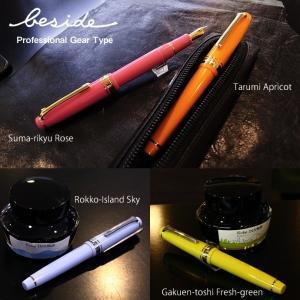 NAGASAWA オリジナル万年筆 プロギアスリム besideカラー オレンジ/ライトブルー/ピンク/ライトグリーン プロフェッショナルギアスリムモデル|erfolg