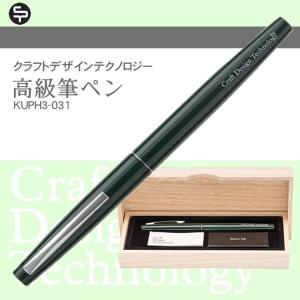 クラフトデザインテクノロジー 高級筆ペン KUPH3-031...