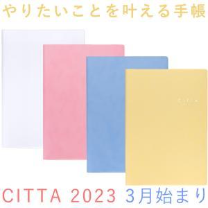 願いを叶える手帳 2020年4月始まり対応 手帳 3月始まり ダイアリー CITTA(チッタ)2020〜2021 A5|erfolg