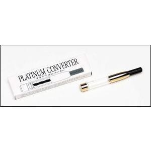 ・プラチナ万年筆製品専用の万年筆用コンバーターです。・サイズ:全長約63mm・容量:0.53cc*ポ...