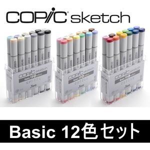 Too コピックスケッチ ベーシック12色セット(Aセット・Bセット・Cセット)|erfolg