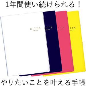 【在庫限り特価】願いを叶える手帳 2020年 手帳 10月始まり ダイアリー CITTA(チッタ) A5|erfolg