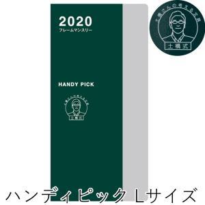 【在庫限り特価】《月間》2020年 手帳 12月始まり ダイゴー ハンディピック L 土橋正 フレームマンスリー E8230|erfolg
