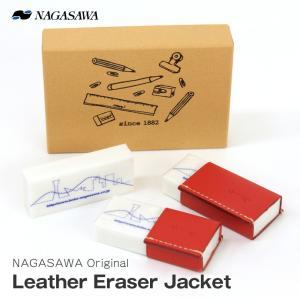 NAGASAWA eraserjacket set 本革 イレーサージャケット (消しゴムケース/けしごむ/ケシゴム/消ゴム)|erfolg