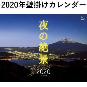 2020年 壁掛けカレンダー  夜の絶景 9105625 エイスタイル・壁掛けカレンダー (夜景 風...