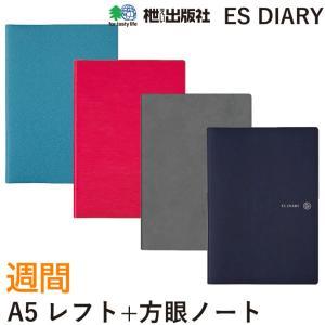 《週間》エイ出版 ESダイアリー 2020年 手帳 A5 レフト (〓(えい)出版 )|erfolg