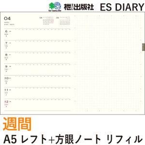 《週間》エイ出版 ESダイアリー 2020年 手帳リフィル A5 レフト (〓(えい)出版 )|erfolg