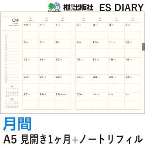 《月間》エイ出版 ESダイアリー 2020年 手帳リフィル A5 見開き1ヶ月+ノート (〓(えい)出版 )|erfolg