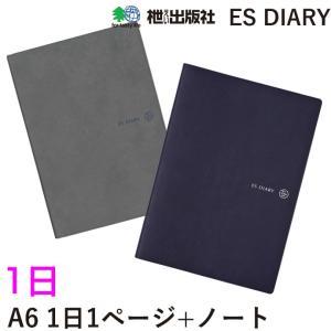《1日1ページ》エイ出版 ESダイアリー 2020年 手帳 A6 1日1ページ (〓(えい)出版 )|erfolg