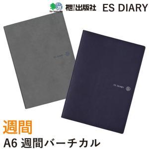 《週間》エイ出版 ESダイアリー 2020年 手帳 A6 バーチカル (〓(えい)出版 )|erfolg