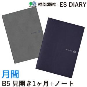 《月間》エイ出版 ESダイアリー 2020年 手帳 B5 見開き1ヶ月+ノート (〓(えい)出版 )|erfolg