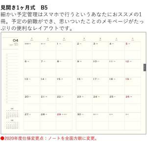 《月間》エイ出版 ESダイアリー 2020年 手帳 B5 見開き1ヶ月+ノート (〓(えい)出版 )|erfolg|02