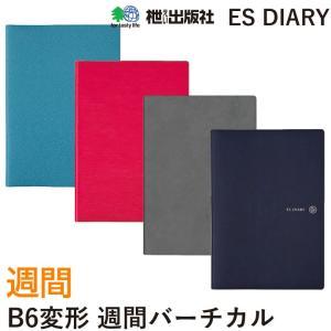 《週間》エイ出版 ESダイアリー 2020年 手帳 B6変形 バーチカル (〓(えい)出版 )|erfolg