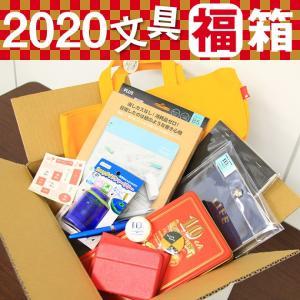 【送料無料】数量限定 福箱 2020年も精一杯頑張ります!2020年 ナガサワ文具センター お楽しみ福袋|erfolg