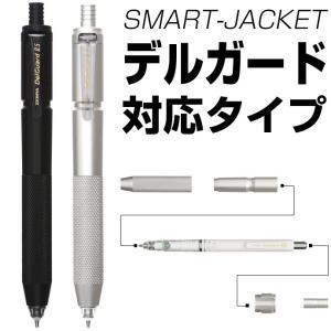 UNUS SMART JACKETスマートジャケット デルガード対応タイプ デルガード シャープ 0.3mm/0.4mm/0.5mm カスタマイズ|erfolg