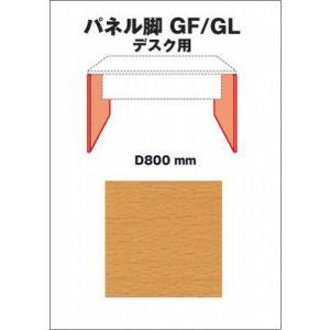 Garage fantoni デスク部材 デスクGF/DL用パネル脚 奥行80cm用 2枚入り GF-072H-B (ガラージ/ガレージ/オフィス家具/SOHO)|erfolg