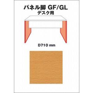 Garage fantoni デスク部材 デスクGF/DL用パネル脚 奥行71cm用 2枚入り GF-700H-B 木目 (ガラージ/ガレージ/オフィス家具/SOHO)|erfolg