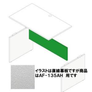 Garage デスク部材 木製パソコンデスクAF用幕板 左右対称135度型用 AF-M135 白 (ガラージ/ガレージ/オフィス家具/SOHO)|erfolg