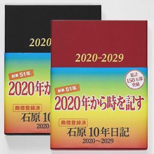 石原出版社 2020-2029年 石原10年日記 B5 ブラウン/ワインレッド N102001/N102002 (日記帳/ダイアリー/ロングセラー 日記/4行日記) erfolg