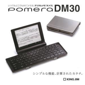 キングジム デジタルメモ ポメラ DM30|erfolg