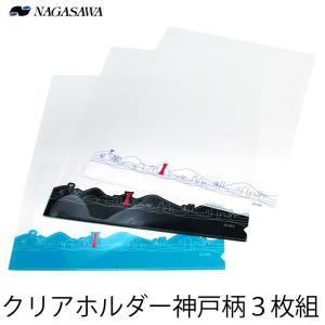 NAGASAWAオリジナル クリアホルダー A4サイズ 3枚セット (ナガサワ文具センター/クリアフォルダー)|erfolg