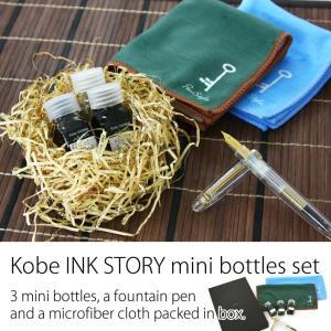 【数量限定】神戸インク ミニボトル3点セット クリア万年筆GT & マイクロファイバークロス (Kobe INK物語/初心者/おすすめ/神戸インク)|erfolg