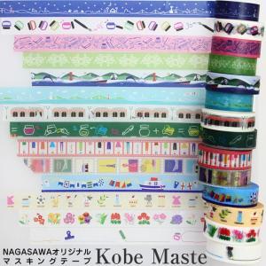 NAGASAWA オリジナルデザイン マスキングテープ Kobe Maste (ナガサワ 神戸 マステ)|erfolg