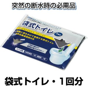 コクヨ 袋式トイレ1回分 DRK-NT201|erfolg