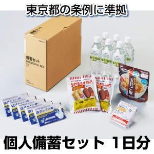 コクヨ PARTS-FIT 個人備蓄セット 1日分 DRP-PP1|erfolg