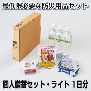 コクヨ PARTS-FIT 個人備蓄セット・ライト 1日分 DRP-PP2|erfolg