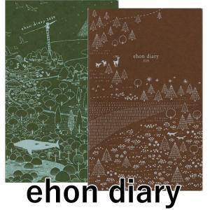 【在庫限り特価】コクヨ 2020年 手帳 ehon Diary/えほんダイアリー 月間ブロック+ノート A5変形 KE-SP9-3-20 絵本ダイアリー|erfolg