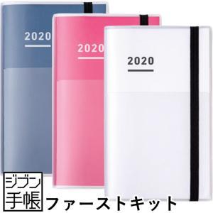 【在庫限り特価】コクヨ ジブン手帳 2020年 ファーストキット スタンダードカバータイプ ニ-JF1|erfolg