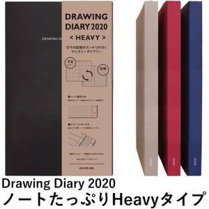 【在庫限り特価】コクヨ 2020年 手帳 Drawing Diary Heavy/ドローイングダイアリー ヘビー 月間ブロック+方眼ノート A5変形 KE-SP1-20|erfolg