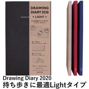 【在庫限り特価】コクヨ 2020年 手帳 Drawing Diary Light/ドローイングダイアリー ライト 月間ブロック+方眼ノート A5変形 KE-SP8-20|erfolg