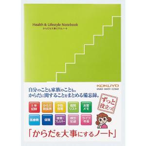 コクヨ 「からだを大事にするノート」  LES-H101 (KOKUYO/備忘録/健康管理/薬メモ/病院リスト/アレルギー/医療費)|erfolg