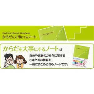 コクヨ 「からだを大事にするノート」  LES-H101 (KOKUYO/備忘録/健康管理/薬メモ/病院リスト/アレルギー/医療費)|erfolg|02