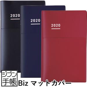 【在庫限り特価】コクヨ ジブン手帳Biz/ビズ 2020年 マットカバータイプ ニ-JBI|erfolg
