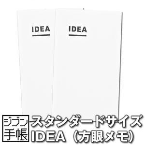 コクヨ ジブン手帳 IDEA/アイデア 2冊セット ニーJCA3
