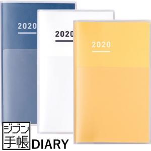 【20%OFF】コクヨ ジブン手帳 2020年 DIARY/ダイアリー スタンダードカバータイプ ニ-JCD1|erfolg