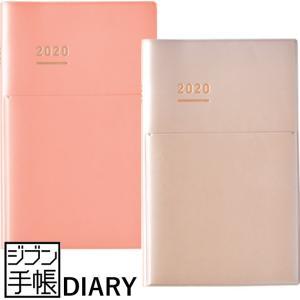 【在庫限り特価】コクヨ ジブン手帳 2020年 DIARY/ダイアリー ペールカラーカバータイプ ニ-JCD2|erfolg