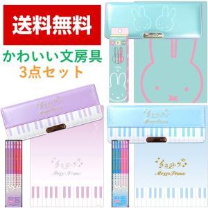 女の子 文房具セット ミッフィ/メゾピアノ(送料無料/文具セット)|erfolg