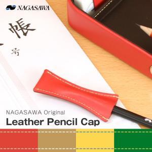 NAGASAWA leather pencil cap 革製ペンシルキャップ (ナガサワ/鉛筆キャップ)|erfolg