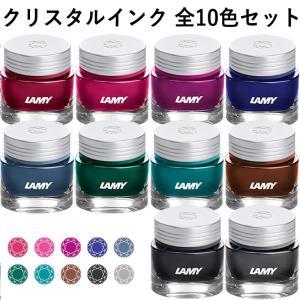 ラミー クリスタルインク 全10色セット ボトルインク 30ml LT53 (万年筆 インク)|erfolg
