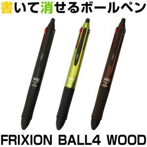 パイロット フリクションボール 4 ウッド・4色ゲルインキボールペン:黒・赤・青・緑・ペン先:極細 ...