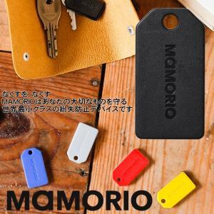 MAMORIO(マモリオ) 〜重量3gの世界最小級の落し物防止タグ〜|erfolg