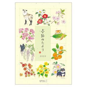 【在庫限り特価】《週間》MIDORI (ミドリ) 2020年 手帳 ポケットダイアリー<B6> 季節のたより柄 27808006 erfolg